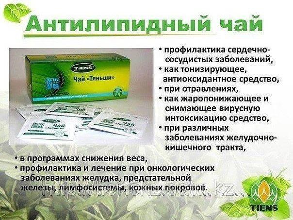Чай тяньши для похудения - свойства и состав, инструкция по применению и противопоказания