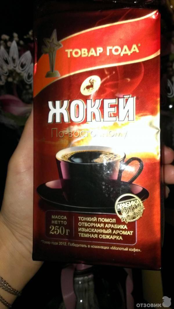 Кофе жокей - состав, технологии, виды сортов и отзывы