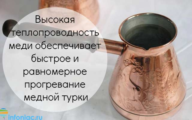 Турка для кофе: какую турку выбрать :: инфониак