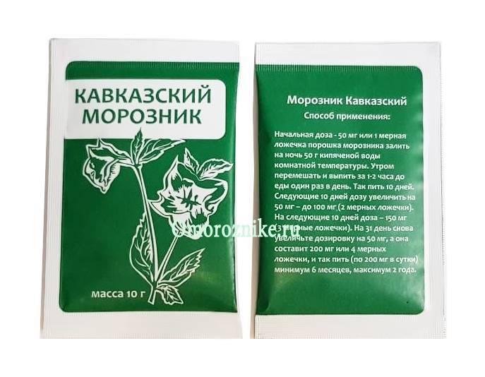 Морозник кавказский: применение и противопоказания, в народной медицине и косметологии