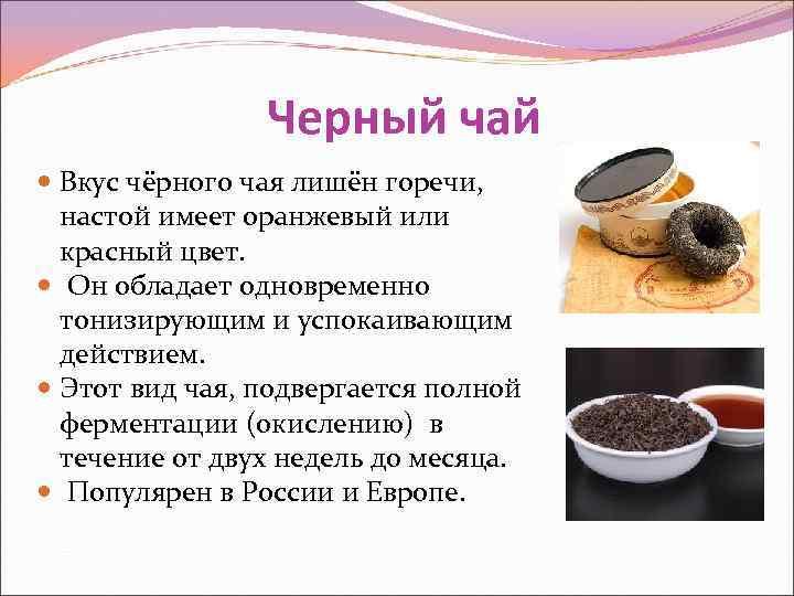 Крепкий чай – особенности, польза и вред горького напитка