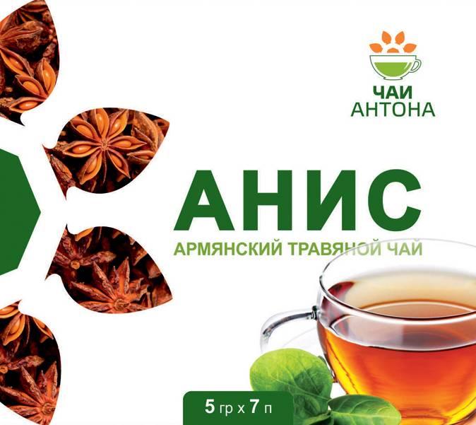 Чай с анисом противопоказания
