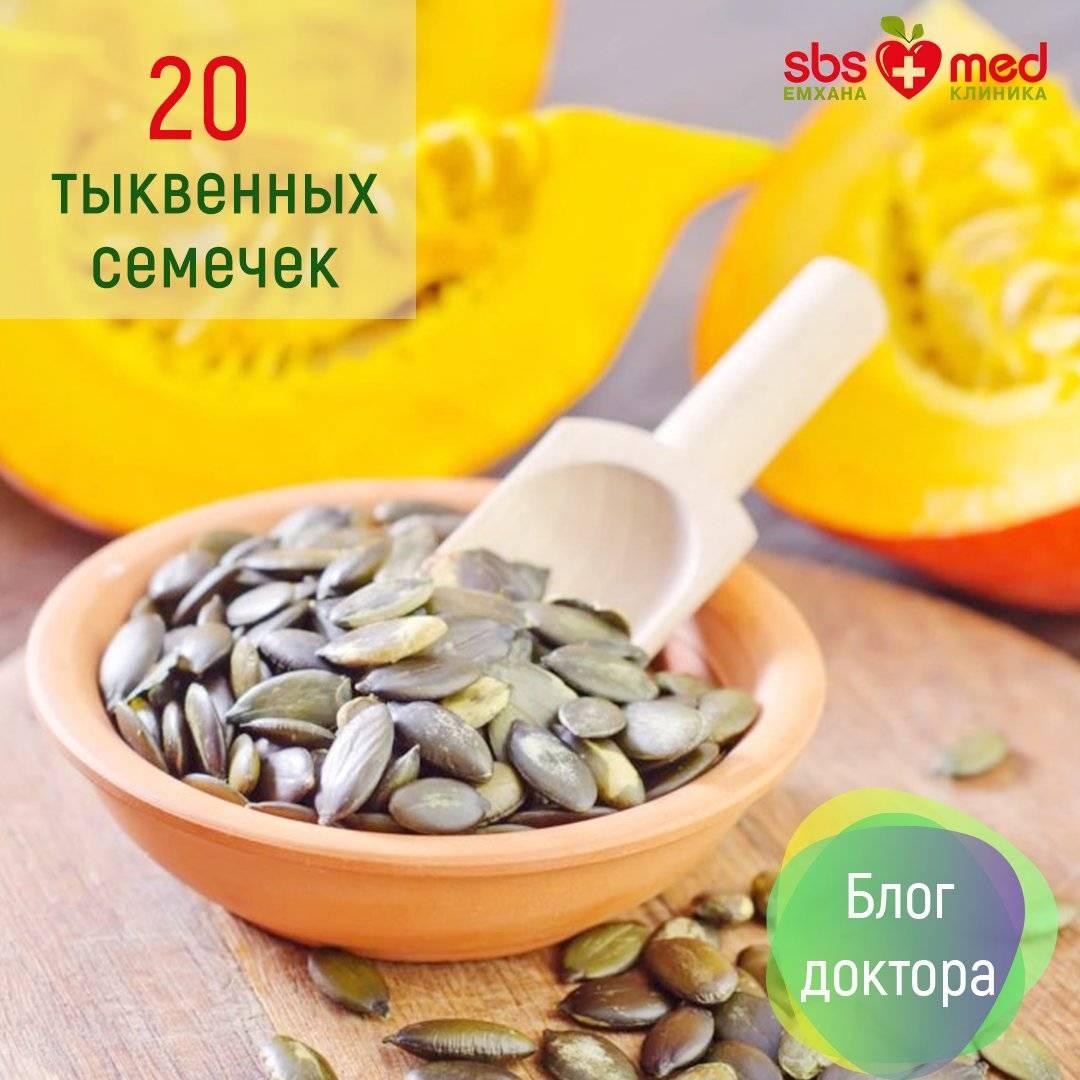 Что произойдет с вашим телом, если каждый день есть семена тыквы? :: инфониак