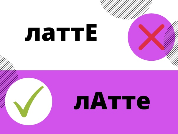 """Как правильно ставить ударение в """"латте""""?"""