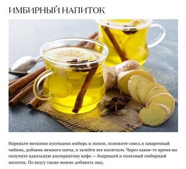 Имбирный чай для похудения, 7 супер рецептов чая из имбиря