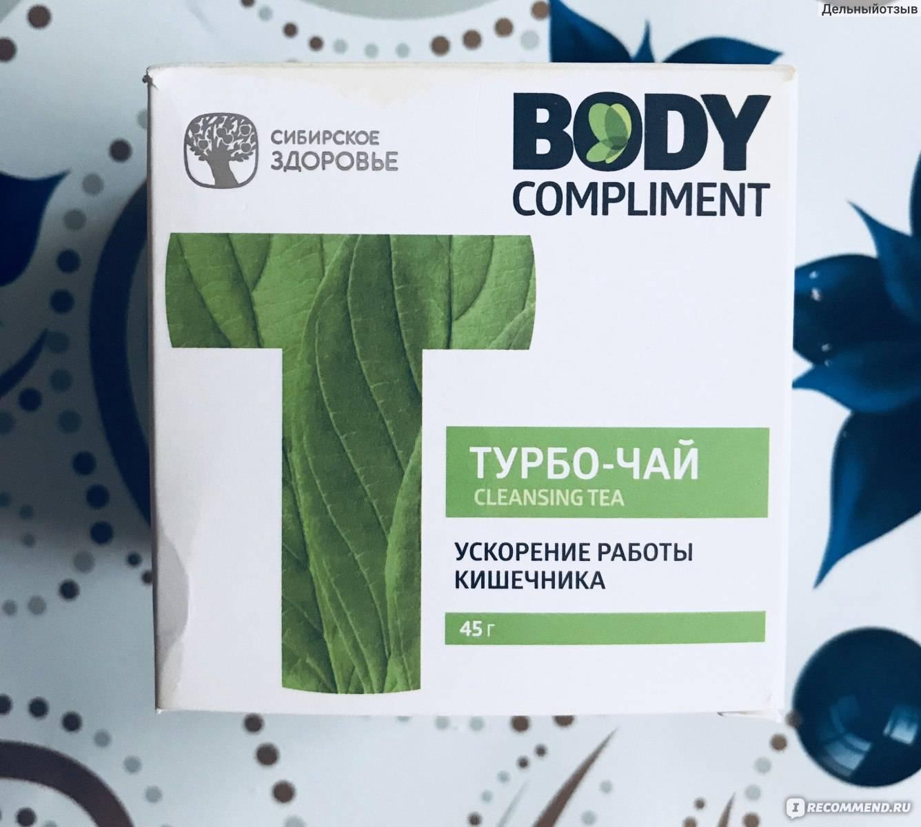 Турбо-чай сибирское здоровье: отзывы о чае боди комплимент