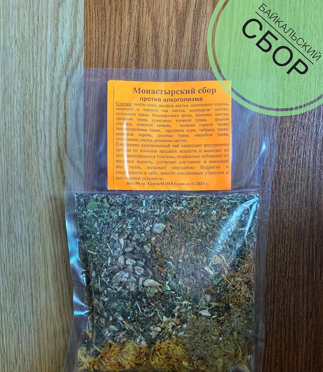 Монастырский чай от алкоголизма: состав, рецепт, отзывы, лечение   стоп алкоголизм