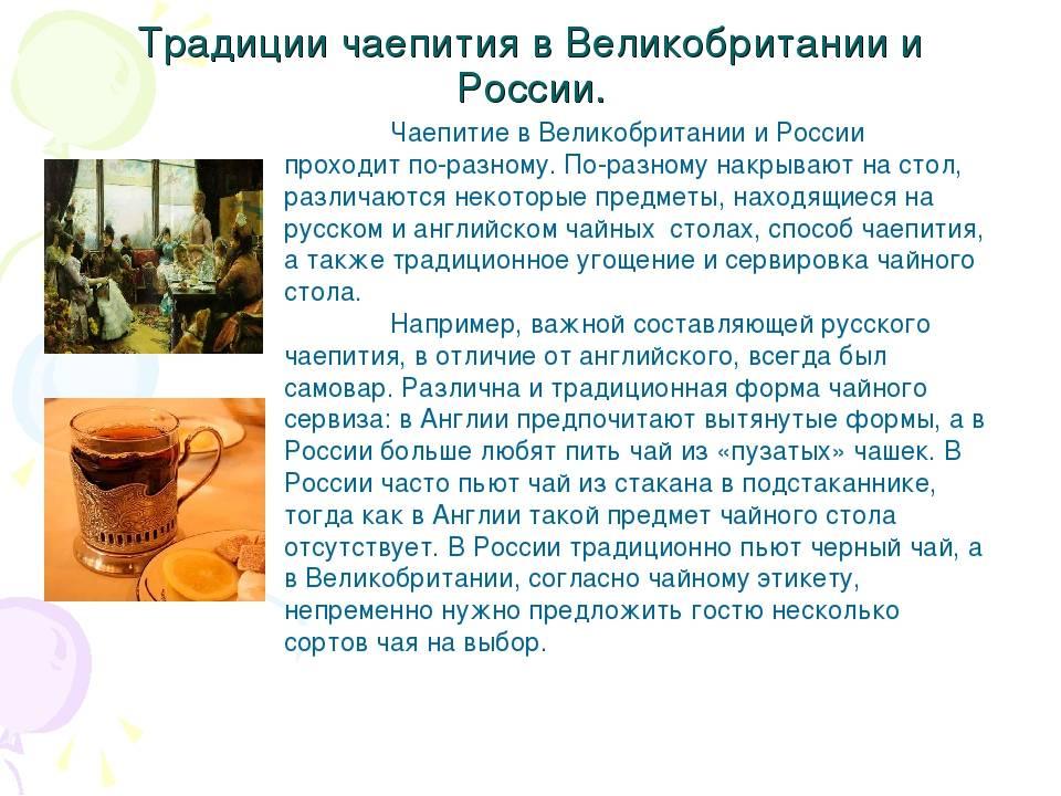 Традиции русского чаепития или как пить чай по-русски