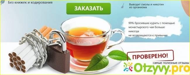Монастырский чай и отзывы про него