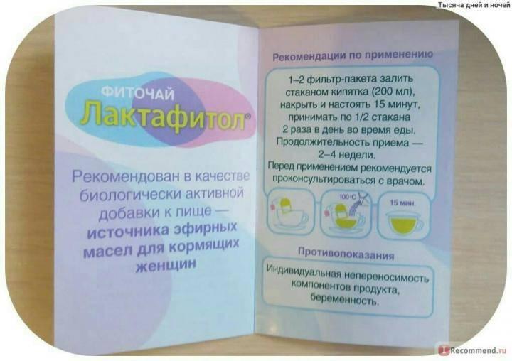 Чай лактафитол