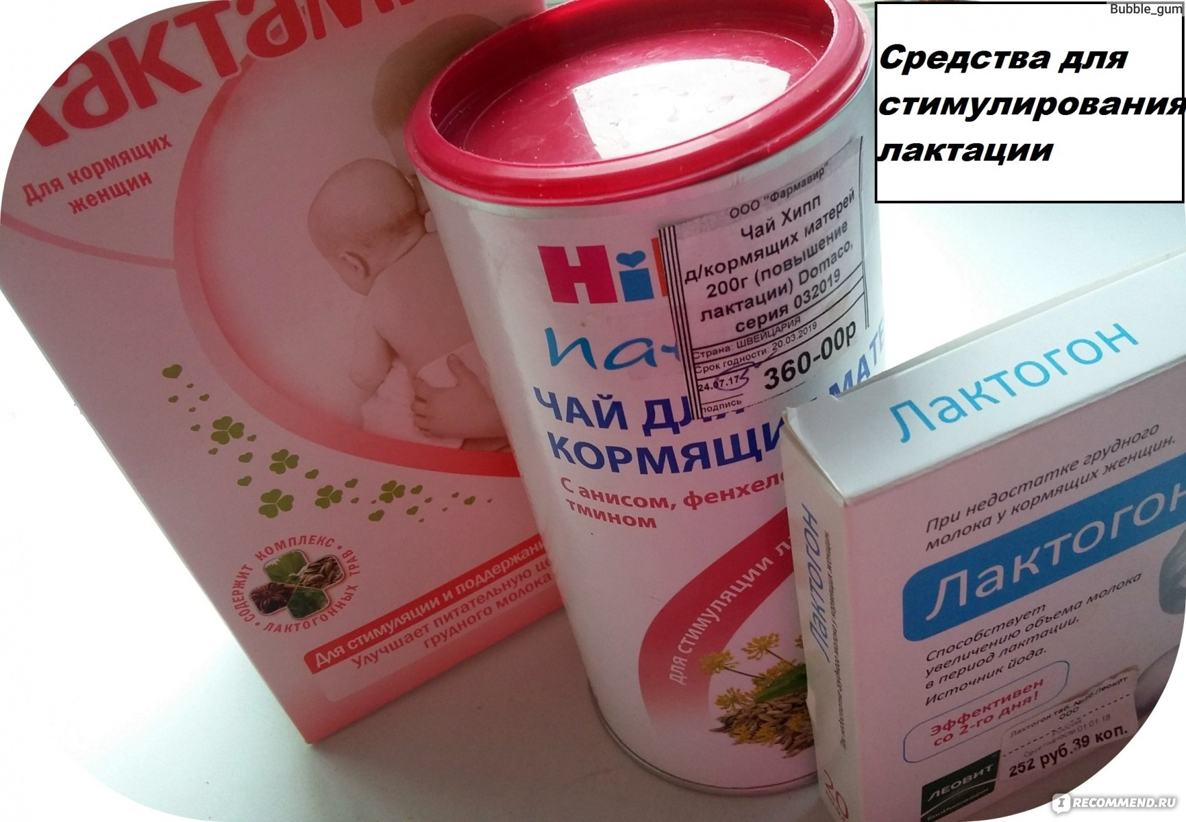 Чай хипп для повышения лактации у кормящих матерей