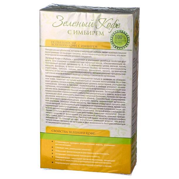 Зеленый кофе с имбирем для похудения: отзывы, свойства, как принимать - минус 15 кг легко - похудейкина