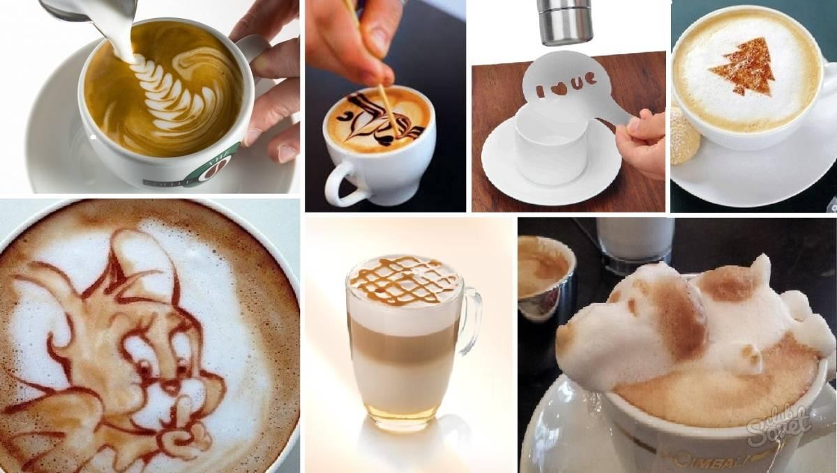 Латте-арт: как делать рисунки на кофе (рисовать на пенке)