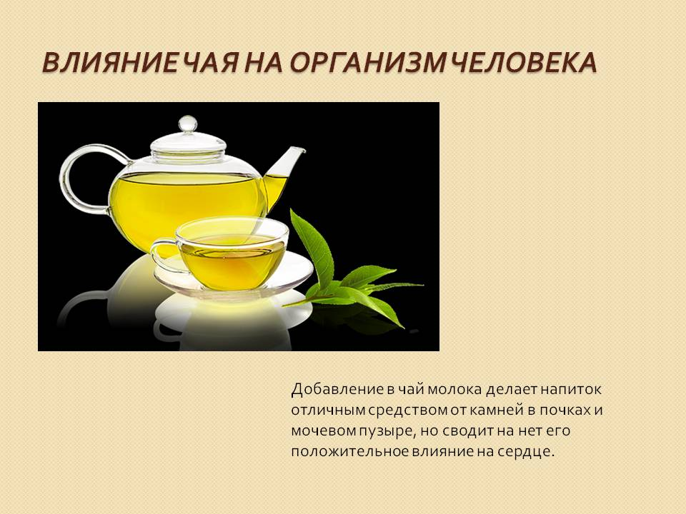 Какой чай полезен для сна