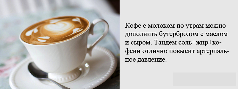 Понижает ли кофе давление, спасет ли от гипертонии