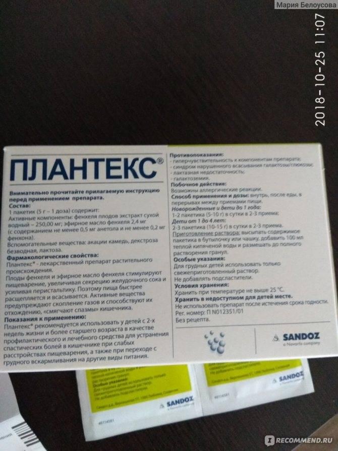 Плантекс для новорожденных от колик: инструкция по применению