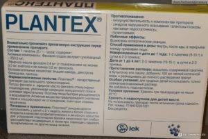Плантекс для новорожденных инструкция по применению и для чего он нужен; сколько и как давать, цена, отзывы, аналоги