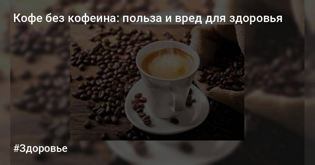 Кофе при беременности - вредно или нет?