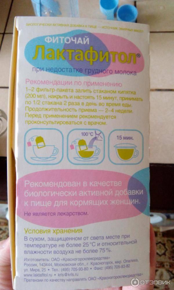 Лактафитол: состав, инструкция и другие особенности фиточая для кормящих мам