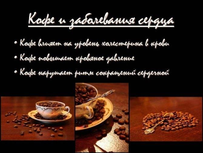 Употребление кофе при повышенном холестерине