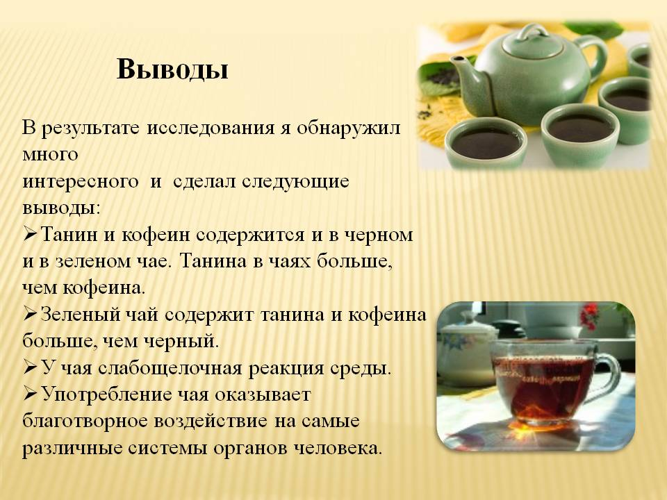 Чем отличается зеленый чай от черного и какой из них полезнее