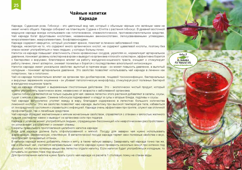 Чай каркаде — польза и вред, в какое время пить при повышенном давлении