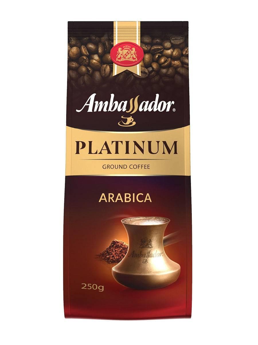 Кофе ambassador (амбассадор) - ассортимент, цены, отзывы