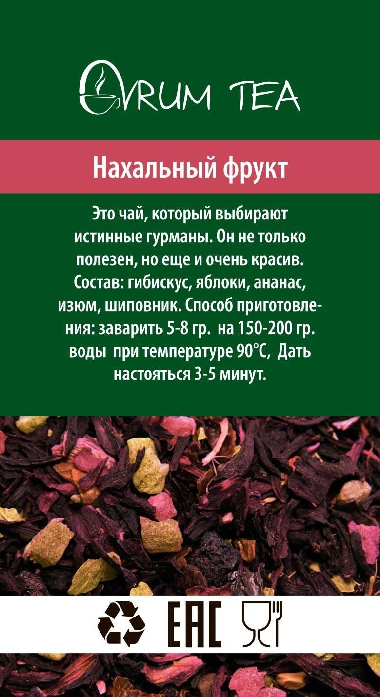 Чай фруктовый польза и вред