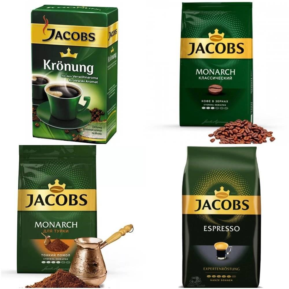 Кофе якобс монарх молотый и растворимый: плюсы и минусы ☕ кофевед