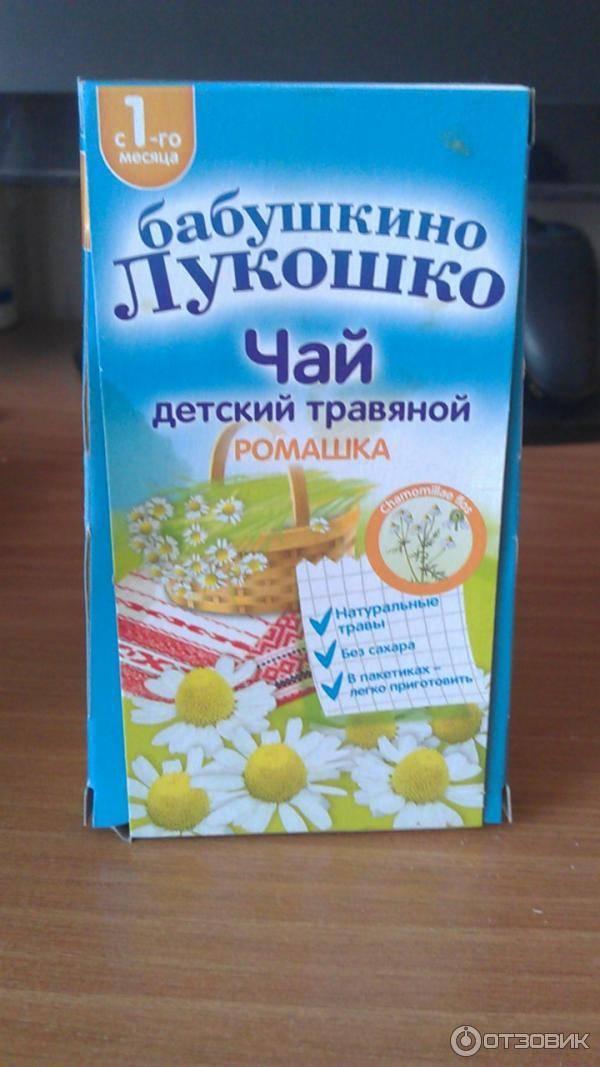 """Отзывы о чай детский """"бабушкино лукошко"""" травяной ромашка"""