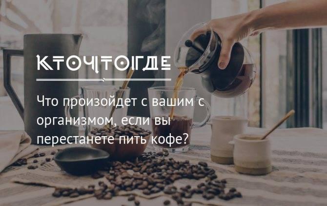 Синдром отмены кофе