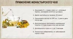 Клиническая эффективность монастырского чая от сахарного диабета, показания, противопоказания, полезные свойства, вред и побочные действия