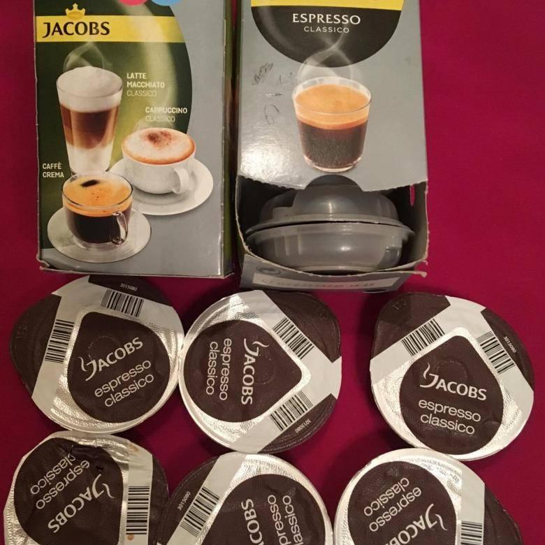 Капсулы для кофемашины tassimo: из чего делают, где продаются и сколько стоят