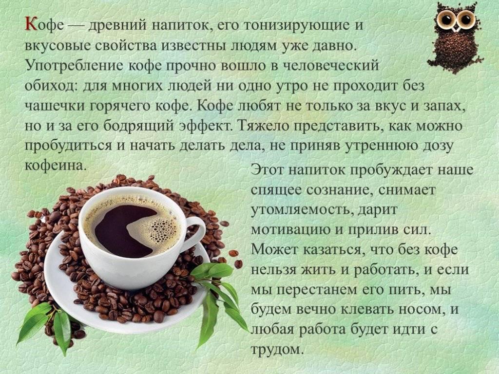 Можно ли пить кофе при похудении – плюсы и минусы