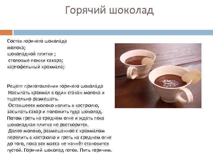 Приготовление коктейлей с кофе и кофейными ликерами