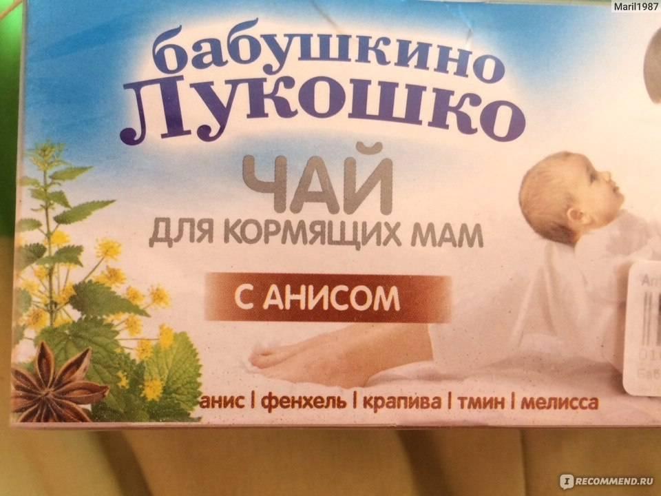 Отзывы чай для кормящих мам бабушкино лукошко с анисом » нашемнение - сайт отзывов обо всем