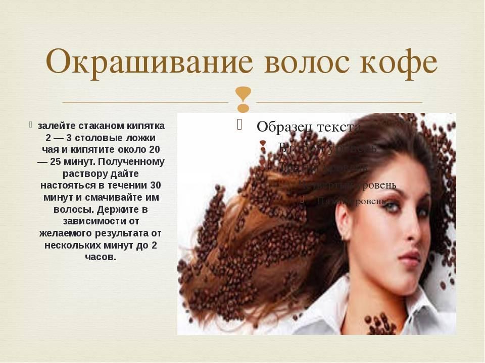 Как покрасить волосы с помощью кофе в домашних условиях