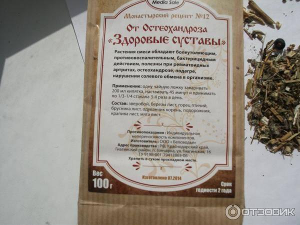 Рецепт и состав монастырского чая от остеохондроза