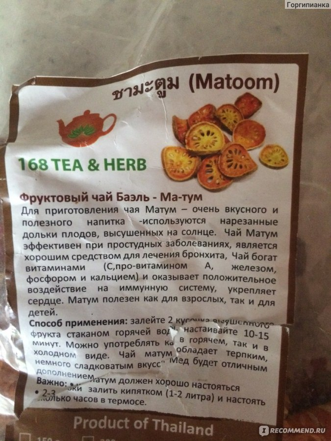 Чай матум: чем полезен и чем вреден | польза и вред
