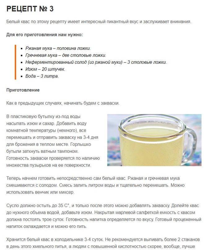 Закваска для кваса из сухого кваса рецепт с фото и видео - 1000.menu