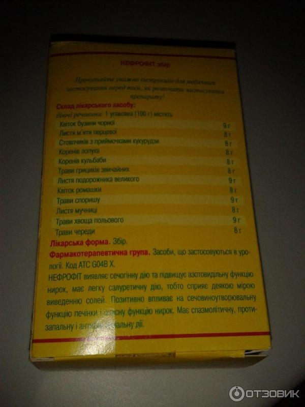 Нефрофит (nephrophytum) инструкция по применению, описание препарата.