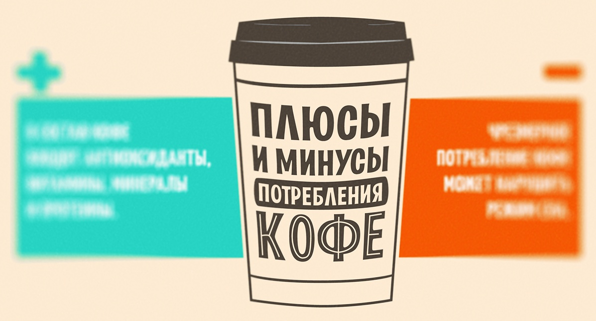 Можно ли пить кофе перед тренировкой и после