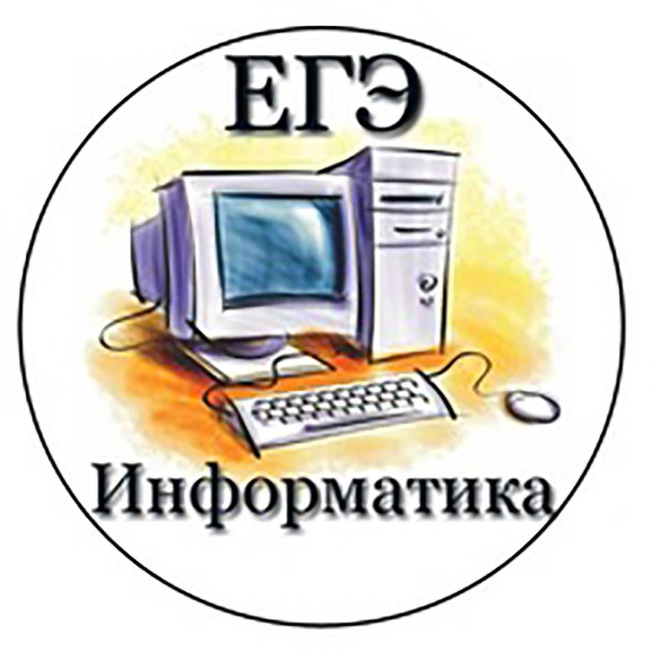 Егэ по информатике 2021: структура и изменения ⋆ maximum блог