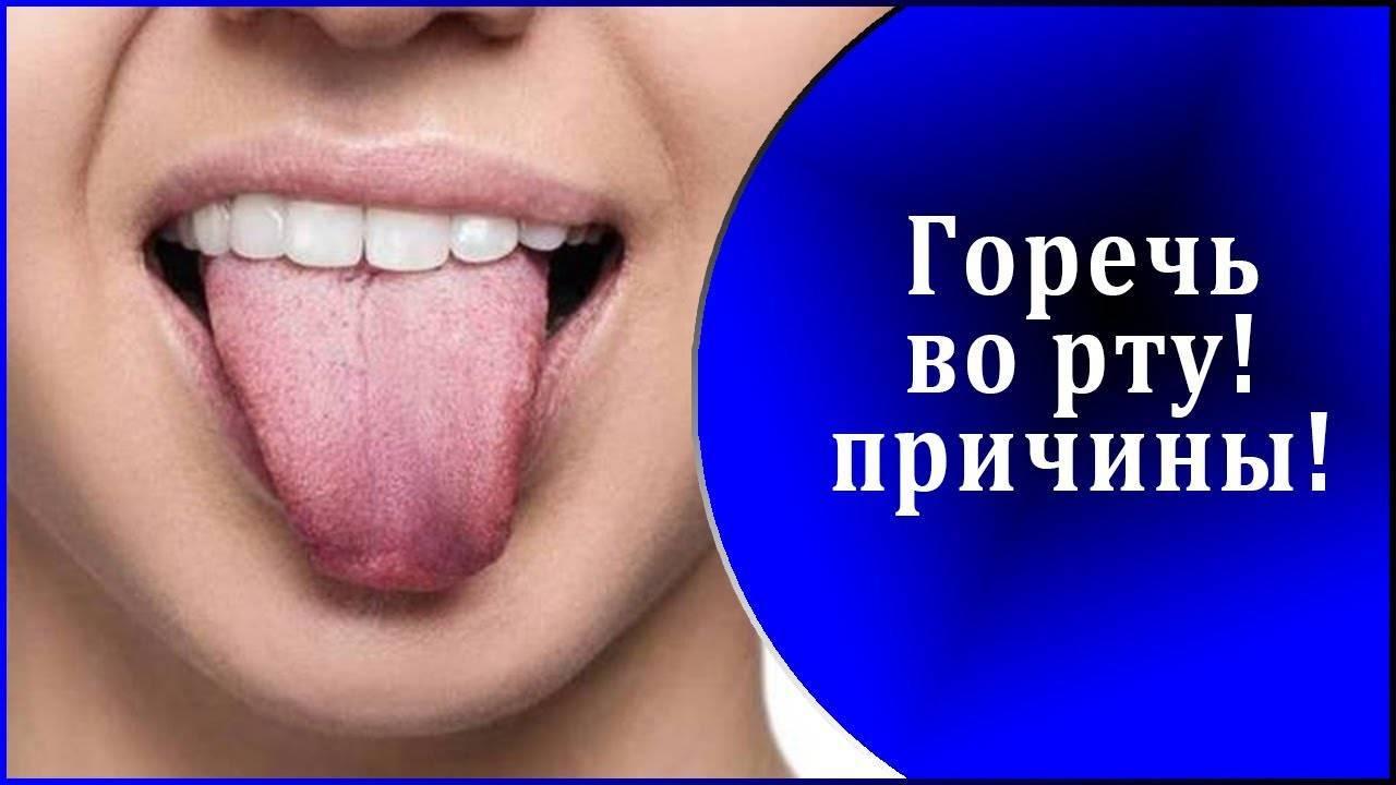 Горечь и сухость во рту – симптомы, причины и методы борьбы
