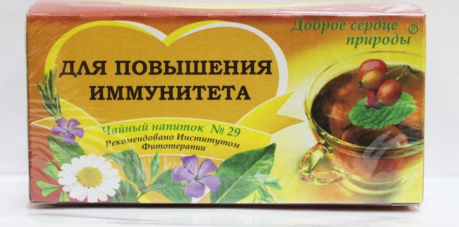 Чай для укрепления иммунитета. 10 лучших рецептов