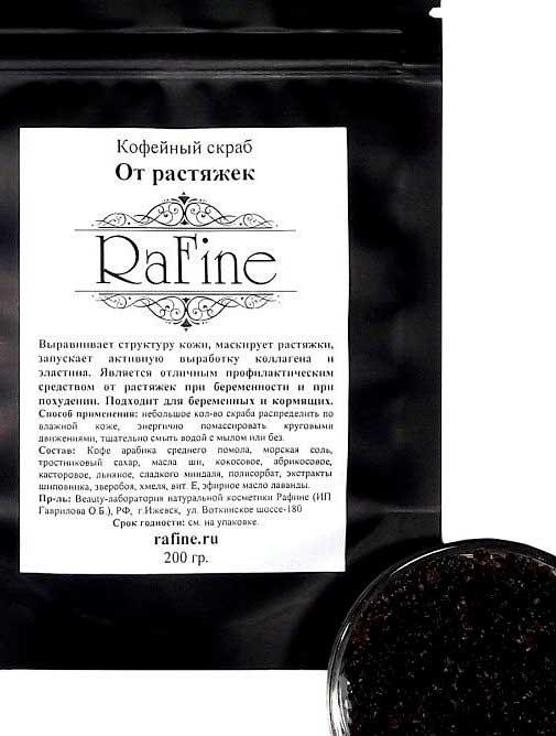 Рецепты скрабов из кофе от растяжек, правила применения