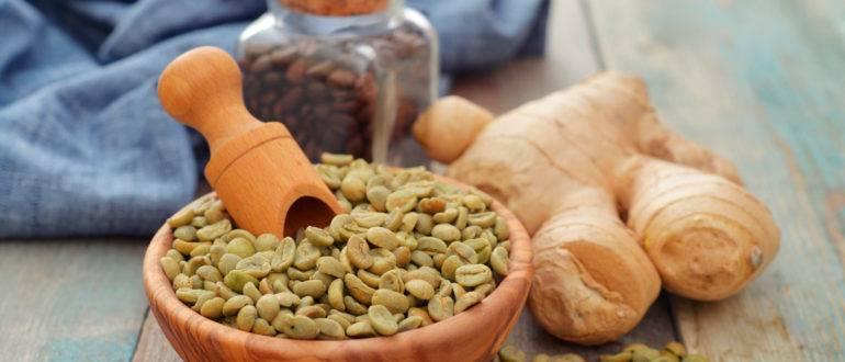 Зеленый кофе с имбирем для похудения (рецепты)