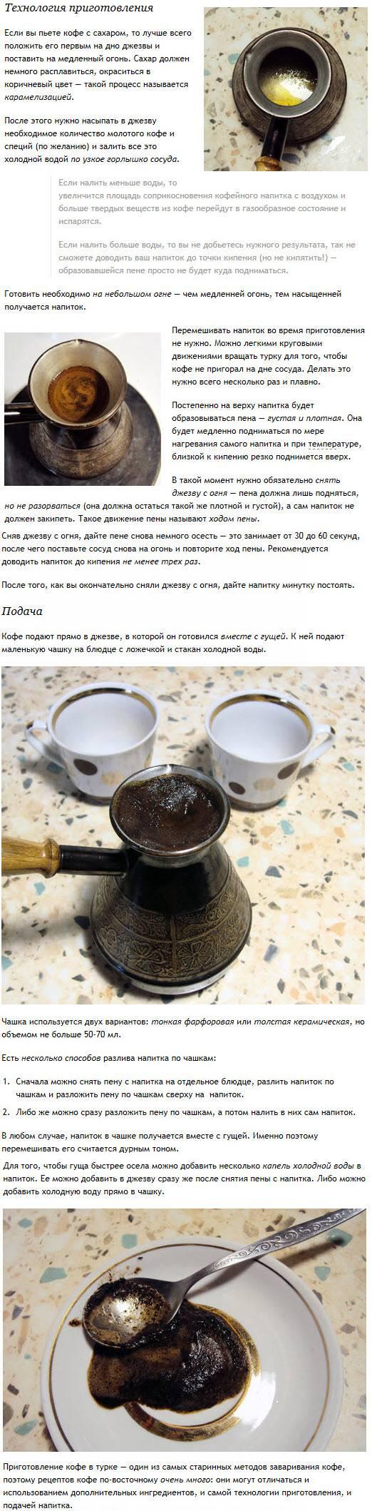 Как поэтапно варить кофе в турке на плите дома: секреты