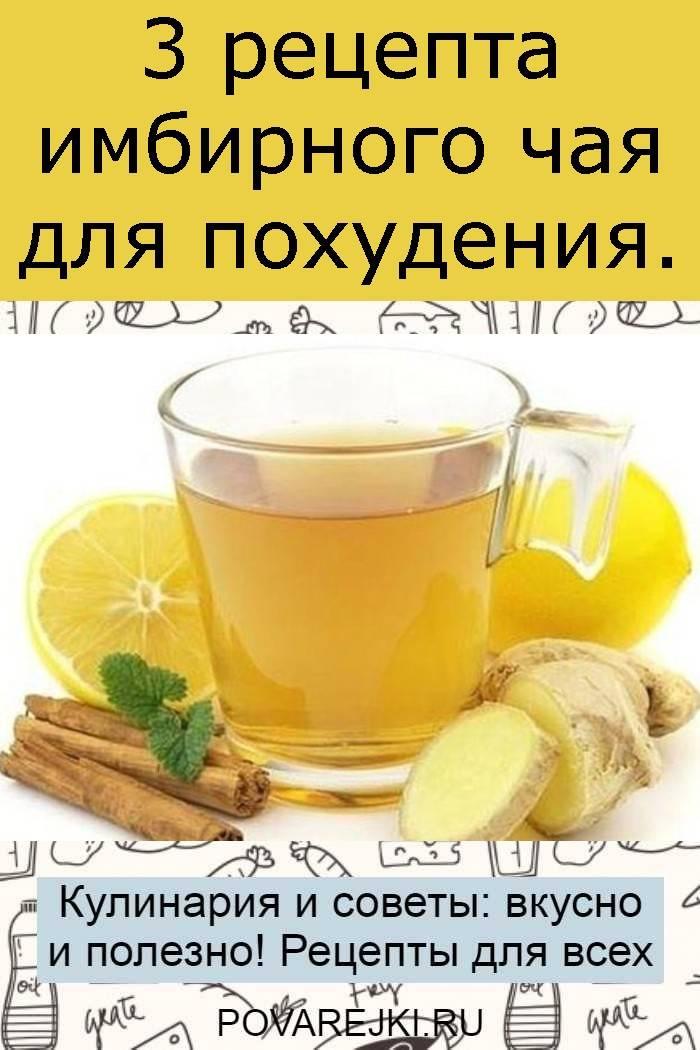 Хитрости приготовления чая с имбирем для похудения в домашних условиях