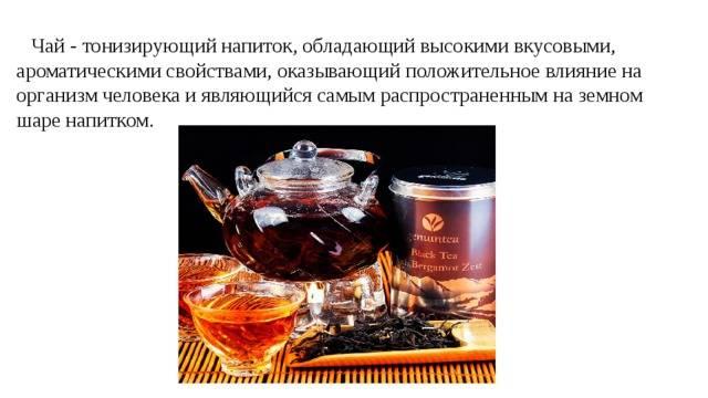 «вам черный или зеленый?»: изучаем сорта чая ивыбираем подходящий